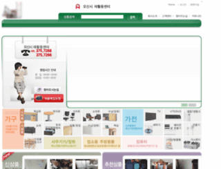 osanjunggo.co.kr screenshot