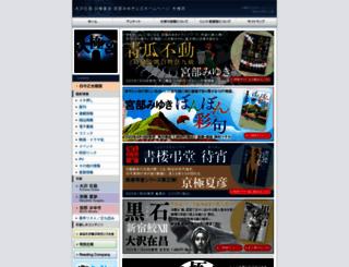 osawa-office.co.jp screenshot