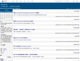 oscarxie.cnblogs.com screenshot