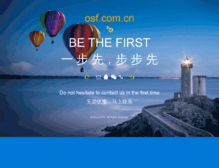 osf.com.cn screenshot