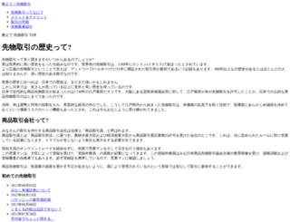 oshiete-sakimono.com screenshot