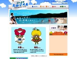 oshima-kanko.jp screenshot
