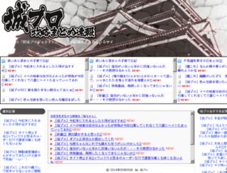 oshiromato.com screenshot