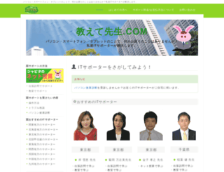 osietesensei.com screenshot