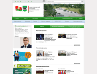 osipovichi.gov.by screenshot
