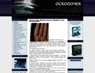 oskolochek.ru screenshot