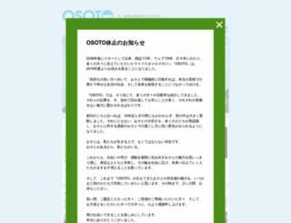 osoto.jp screenshot