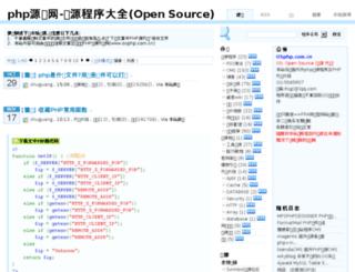 osphp.com.cn screenshot