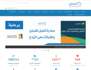 osraty.org.sa screenshot
