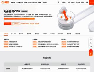 oss.aliyun.com screenshot