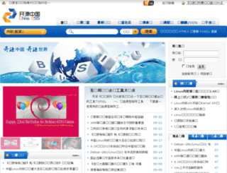 oss.org.cn screenshot