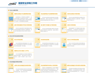 osta.org.cn screenshot
