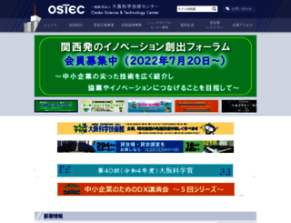 ostec.or.jp screenshot