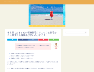 osumi.soreccha.jp screenshot