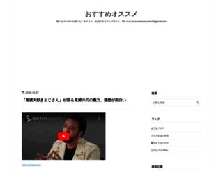 osusumeosusume.hateblo.jp screenshot