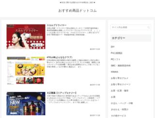 osusumeshohin.com screenshot