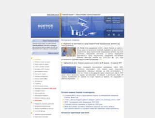 osvita.org.ua screenshot
