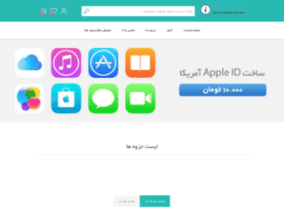 osx.ir screenshot