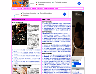 ota-suke.jp screenshot