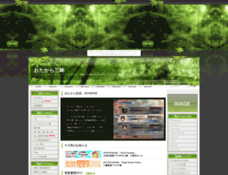 otakara.gozaru.jp screenshot