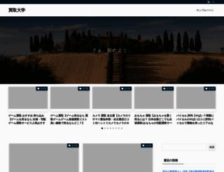 otakarakaitori.co.jp screenshot