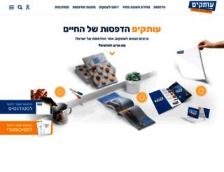 otakim.co.il screenshot