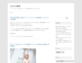 otaku2shuume.jp screenshot