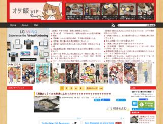 otameshivip.com screenshot