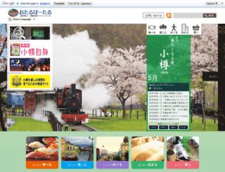 otaru.gr.jp screenshot