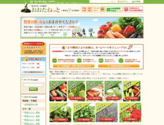 otaseed.co.jp screenshot