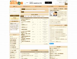 otasuke.ne.jp screenshot