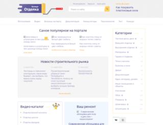 otdelka-expert.ru screenshot