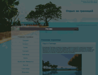otdyxnuti.ru screenshot