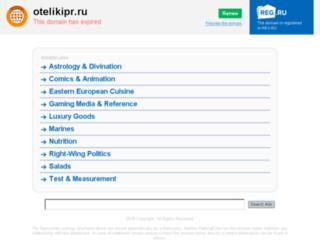 otelikipr.ru screenshot