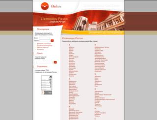 otels.ru screenshot