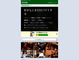 otet.jp screenshot
