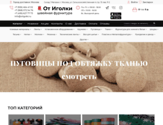 otigolki.ru screenshot