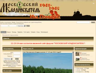 otkopai.ru screenshot