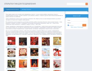 otkrytkigif.ru screenshot