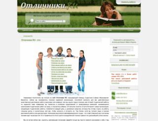 otlichnici.ru screenshot