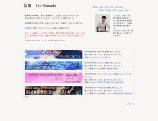 oto-kanade.net screenshot