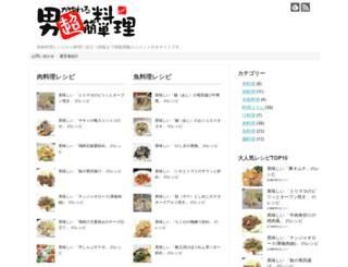 otoko-cooking.com screenshot