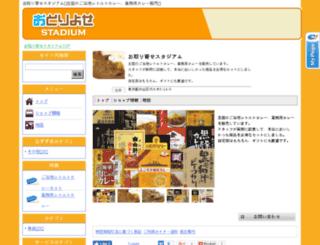 otoriyosestadium.closed.jp screenshot