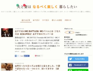 ototsuma.officialblog.jp screenshot