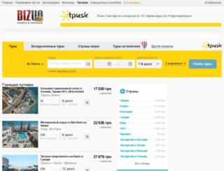 otpusk.bizua.com.ua screenshot