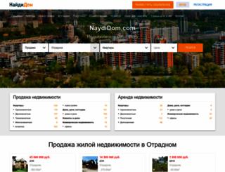 otradnoe2.naydidom.com screenshot