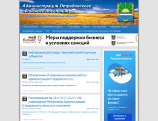 otradovskoe.ru screenshot