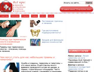 otravme.ru screenshot