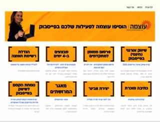 otsmafb.israel-online-academy.co.il screenshot
