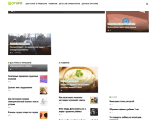otspb.ru screenshot